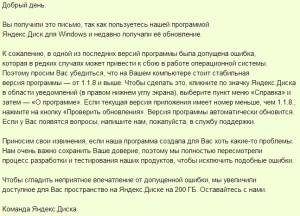 письмо от яндекса